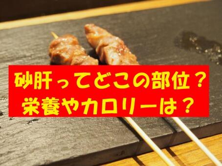 【食感の秘密】砂ずり(砂肝)はどこの部位?栄養やカロリーについても解説!