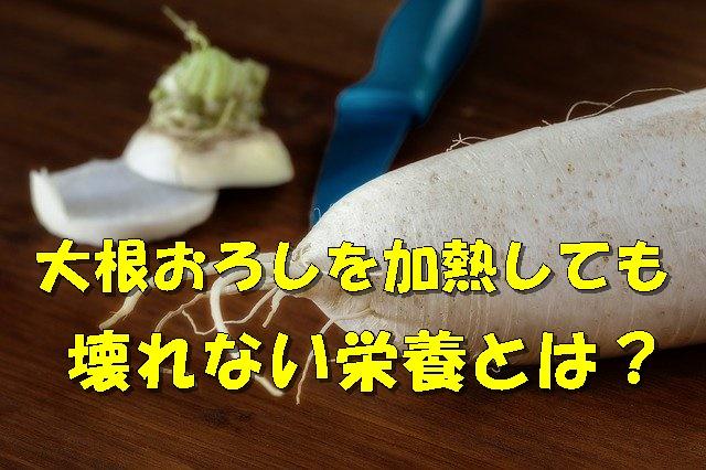 【3.3更新】大根おろしを加熱したら栄養はどうなる?逃げない栄養とは?
