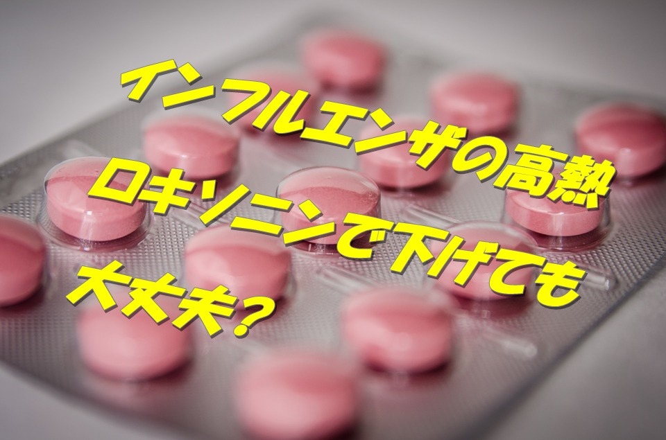 インフルエンザ ロキソニン 下がる