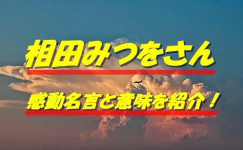 【更新予定あり】ナットク!相田みつをの感動名言を意味も踏まえて解説!