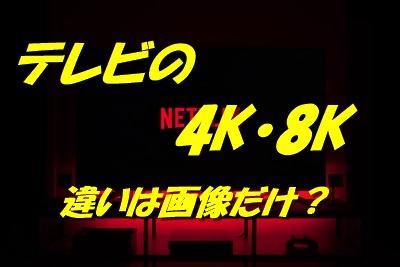 テレビの4Kや8Kの違いって何?画像がきれいなだけ?他の部分は?