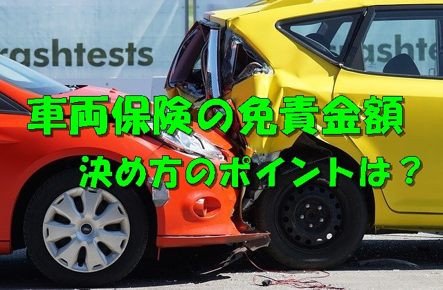 車両保険の免責金額の決め方を解説!ポイントと免責についても解説!