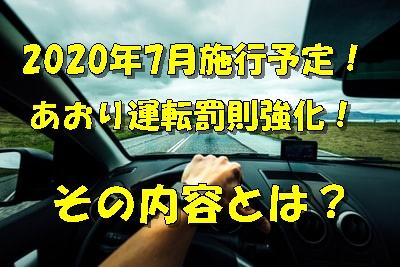 【3.3更新】あおり運転罰則強化!2020年7月には施行予定?