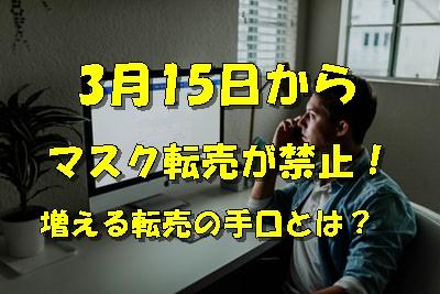 【3.15更新】マスクや消毒液の高額転売規制!3月15日から販売不可?