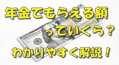 年金でもらえる額はいくら?支払う額の違いでもらえる年金が変わる?
