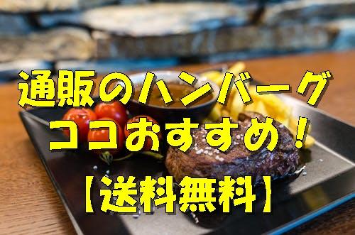 【送料無料】通販のハンバーグおすすめはココ!九州の食材お取り寄せ!