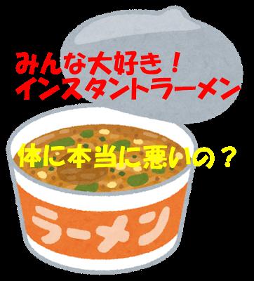 インスタントラーメンは体に悪い?賞味期限切れたら食べたらダメ?