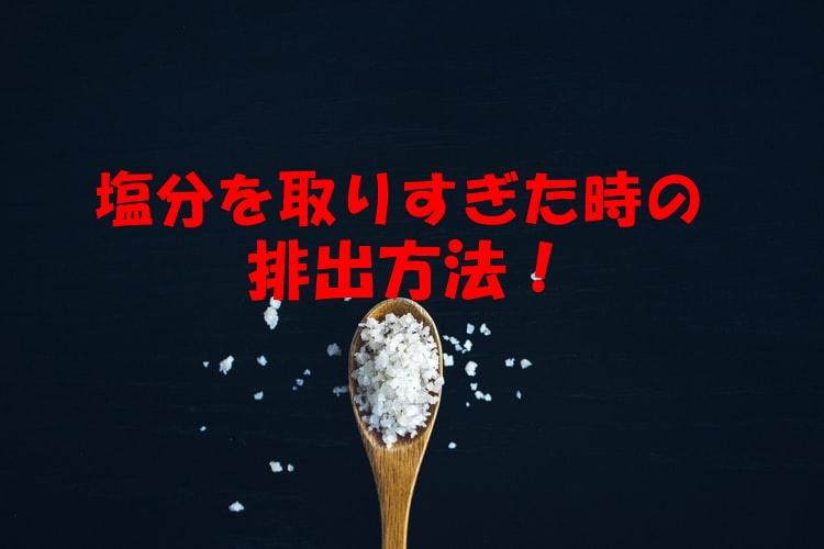 塩分を取りすぎた時はコーヒーで排出!牛乳やトマトジュースも効果ある?
