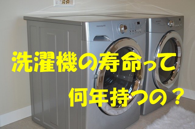 洗濯機の寿命は何年?買い替えに最適な時期は?寿命の前兆も解説!